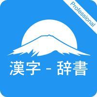 Kanji Learning Pro - Học kanji thật dễ