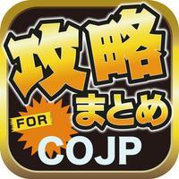攻略ブログまとめニュース速報 for CODE OF JOKER Pocket(COJP)