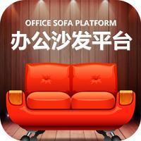 办公沙发平台