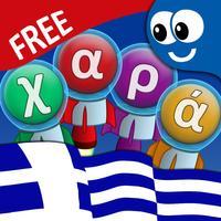 Flying First Greek Words for Kids and Toddlers Free - Οι Πρώτες μου Λέξεις στα Ελληνικά με Φωνήματα Free: Μαθαίνω τους Ήχους και τα Ονόματα των Γραμμάτων