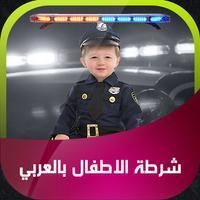 شرطة الاطفال بالعربي