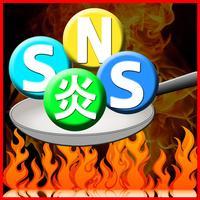 SNS Flaming Game
