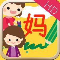 Baby Write Chinese HD