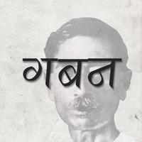 Gaban by Munshi Premchand