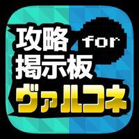 攻略マルチ募集&質問掲示板アプリ for ヴァルキリーコネクト(ヴァルコネ)