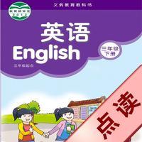 好伙伴点读机 - 译林牛津小学英语三年级下册