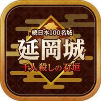 延岡城アプリ