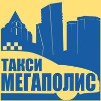 Такси Мегаполис г. Алматы