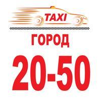 Такси 20 50