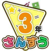 楽しい 小学校 3年生 算数(算数ドリル) 学習アプリ