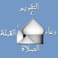 Prayer Times,Mosque,Qibla,Azan,Zakat,Hijri,Islamic Calendar التقويم الهجرية