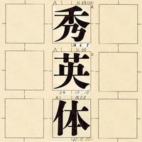 100th Anniversary of the Creation of the Typeface, The Project to Renew Shueitai for the Heisei Era