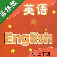 初中英语九年级上下册译林版 -中小学生课本同步点读学习机