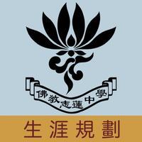 佛教志蓮中學(生涯規劃網)