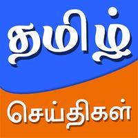 Tamil Fox News
