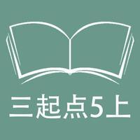 跟读听写外研版三起点小学英语5年级上