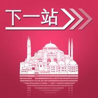 下一站,伊斯坦布尔