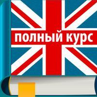 Английский Язык Самоучитель