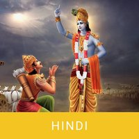 Bhagavad Gita In hindi language