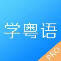学粤语-广东话学习粤语达人必备