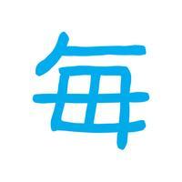 毎日漢字問題 - 漢字検定対策や日々の漢字練習に