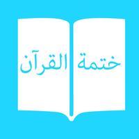 Khatmat Plus | Khatmah الختمة القرآن الکریم -ختمة