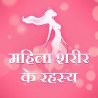 Female body & Beauty Tips-Mahila Sharir Ke Rahasya