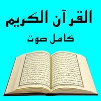 القرآن الكريم كامل صوت
