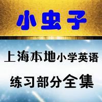 小虫子点读机(上海本地版小学英语练习部分全集)