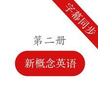 新概念英语第二册 - 有声同步英汉对照双语字幕