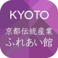 京都伝統産業ふれあい館音声ガイダンス