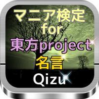 マニア検定For 『東方project』名言Quiz