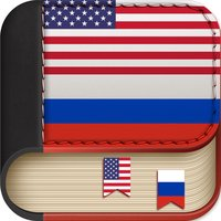 Offline Russian to English Language Dictionary, Translator - Словарь русского на английский