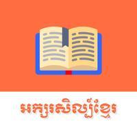 Khmer Literature
