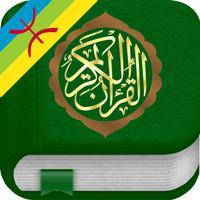 Quran in Tamazight, Arabic and Phonetics Transliteration - Amazigh, Berber (Lite)