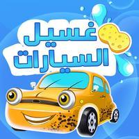 لعبة غسيل السيارات : Car wash