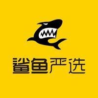 鲨鱼严选-专业的库存供应链动销平台