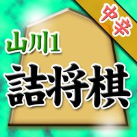 山川悟の詰将棋1