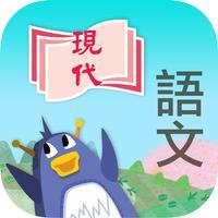 現代中國語文(修訂版) -教師資源