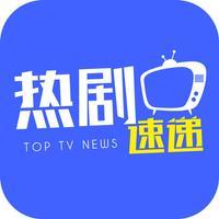 琵琶网 for 电视速递(热门影视剧资讯预告)