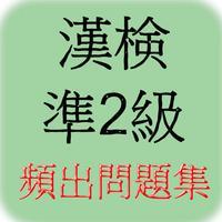漢字検定準2級 頻出問題!