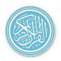 إستمع الى القرآن الكريم
