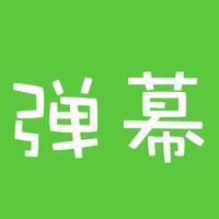 Barrage Maker for WeChat