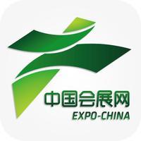 中国会展网 - 最权威的移动互联会展平台,真正一站式会展服务机构