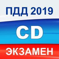 Билеты ПДД 2019 категория C D