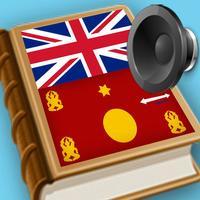 English Hmong best dictionary - Lus Askiv Hmoob zoo tshaj plaws phau ntawv txhais lus