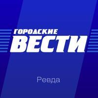 Газета Городские вести. Ревда