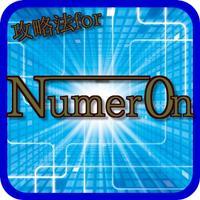 攻略法Quiz for ヌメロン