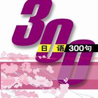 日语300句有声版