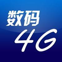 数码4G版
